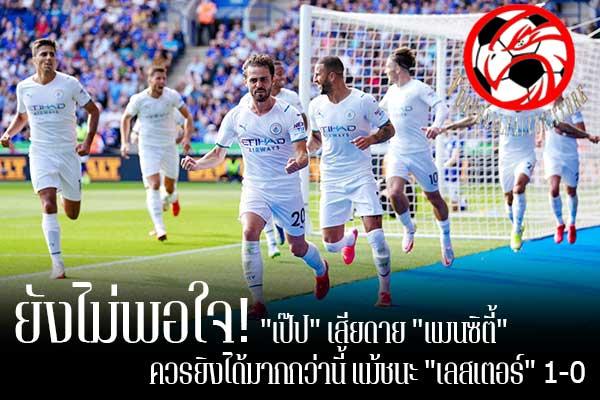 """ยังไม่พอใจ! """"เป๊ป"""" เสียดาย """"แมนซิตี้"""" ควรยิงได้มากกว่านี้ แม้ชนะ """"เลสเตอร์"""" 1-0 footballfalconsstore#ข่าวกีฬาต่างประเทศ #ข่าวกีฬาไทย #ฟุตบอลต่างประเทศ #ฟุตบอลไทย #เป๊ป กวาร์ดิโอล่า #แมนเชสเตอร์ ซิตี้ #เสียดายทีมควรชนะ #เลสเตอร์ ซิตี้ #สกอร์ขาดกว่านี้"""