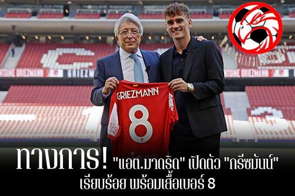 """ทางการ! """"แอต.มาดริด"""" เปิดตัว """"กรีซมันน์"""" เรียบร้อย พร้อมเสื้อเบอร์ 8 footballfalconsstore#ข่าวกีฬาต่างประเทศ #ข่าวกีฬาไทย #ฟุตบอลต่างประเทศ #ฟุตบอลไทย #แอตเลติโก มาดริด #เปิดตัว #อองตวน กรีซมันน์ #สวมเสื้อหมายเลข 8"""