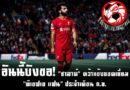 """อันนี้บังขอ! """"ซาลาห์"""" คว้าแข้งยอดเยี่ยม """"พีเอฟเอ แฟน"""" ประจำเดือน ก.ย. footballfalconsstore#ข่าวกีฬาต่างประเทศ #ข่าวกีฬาไทย #ฟุตบอลต่างประเทศ #ฟุตบอลไทย #โมฮาเหม็ด ซาลาห์ #ลิเวอร์พูล #คว้ารางวัลนักเตะยอดเยี่ยม #พรีเมียร์ลีก #ประจำเดือนกันยายน #พีเอฟเอ แฟน"""