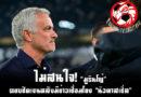 """ไม่สนใจ! """"มูรินโญ่"""" ตอบชัดเจนหลังมีข่าวเชื่อมโยง """"นิวคาสเซิ่ล"""" footballfalconsstore#ข่าวกีฬาต่างประเทศ #ข่าวกีฬาไทย #ฟุตบอลต่างประเทศ #ฟุตบอลไทย #โชเซ่ มูรินโญ่ #อาแอส โรม่า #ไม่สนใจคุมทีม #นิวคาสเซิ่ล ยูไนเต็ด"""