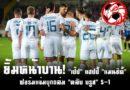 """ยิ้มหน้าบาน! """"เป๊ป"""" แฮปปี้ """"แมนซิตี้"""" ฟอร์มแจ่มบุกถล่ม """"คลับ บรูซ"""" 5-1 footballfalconsstore#ข่าวกีฬาต่างประเทศ #ข่าวกีฬาไทย #ฟุตบอลต่างประเทศ #ฟุตบอลไทย #เป๊ป กวาร์ดิโอล่า #แมนเชสเตอร์ ซิตี้ #แฮปปี้ลูกทีมฟอร์มเยี่ยม #หลังบุกเอาชนะ #คลับ บรูซ #ยูฟ่า แชมเปี้ยนส์ลีก #รอบแบ่งกลุ่ม #กลุ่ม A"""