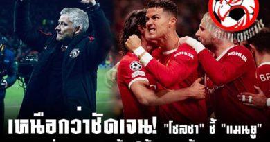 """เหนือกว่าชัดเจน! """"โซลชา"""" ชี้ """"แมนยู"""" ข่ม """"อตาลันต้า"""" ได้ตลอดทั้งเกม footballfalconsstore#ข่าวกีฬาต่างประเทศ #ข่าวกีฬาไทย #ฟุตบอลต่างประเทศ #ฟุตบอลไทย #โอเล่ กุนนาร์ โซลชา #แมนเชสเตอร์ ยูไนเต็ด #ทีมเล่นได้ดีตั้งแต่ครึ่งแรก #ขาดแค่ประตูเท่านั้น #หลังพลิกชนะ #อตาลันต้า #ยูฟ่า แชมเปี้ยนส์ลีก #รอบแบ่งกลุ่ม #กลุ่ม F"""
